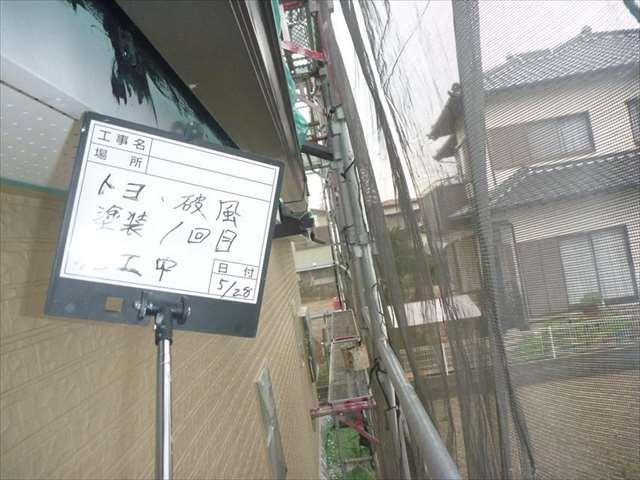 破風トイ3中塗り_M00003 (1)