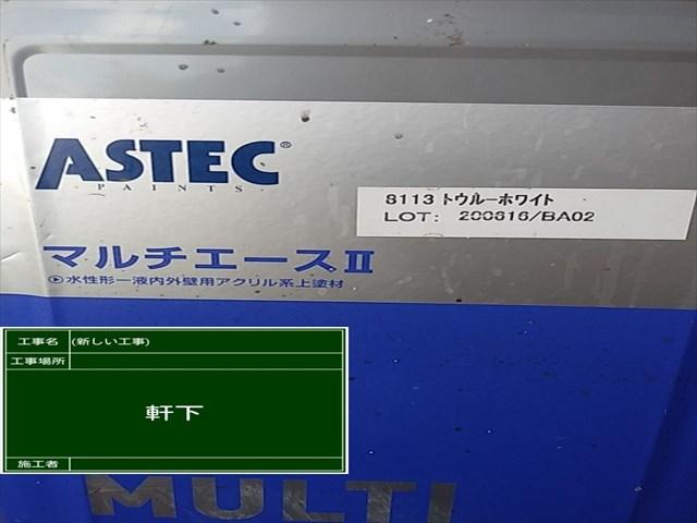 材料0910_a0001(4)004