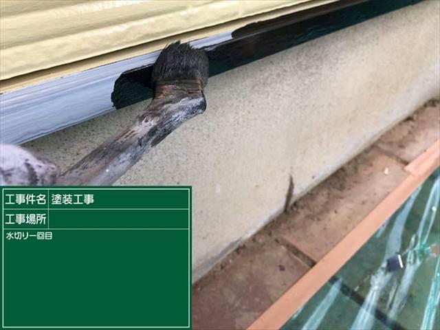 水切り02中塗り (1)_M00009