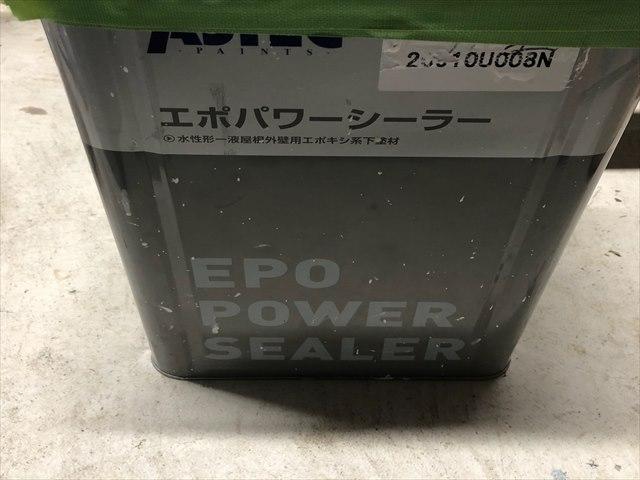 エポパワーシーラー1204_a0001(1)005
