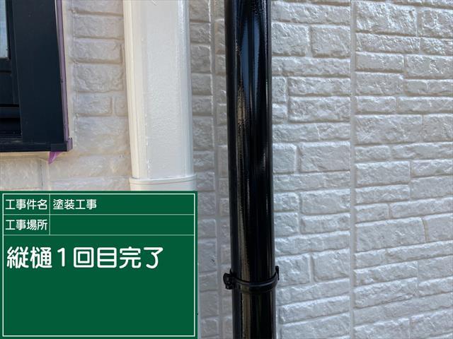 s縦樋1回め_M00021 (2)