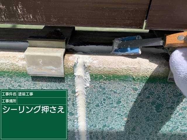 笠木シーリング抑え_0615_M00030 (1)