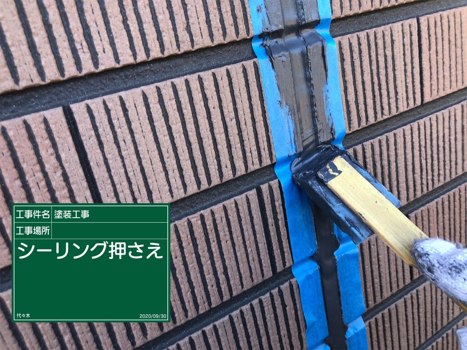 シーリング押え(3)300014