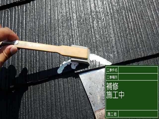 スレート屋根割れ補修_0820_M00033 (1)