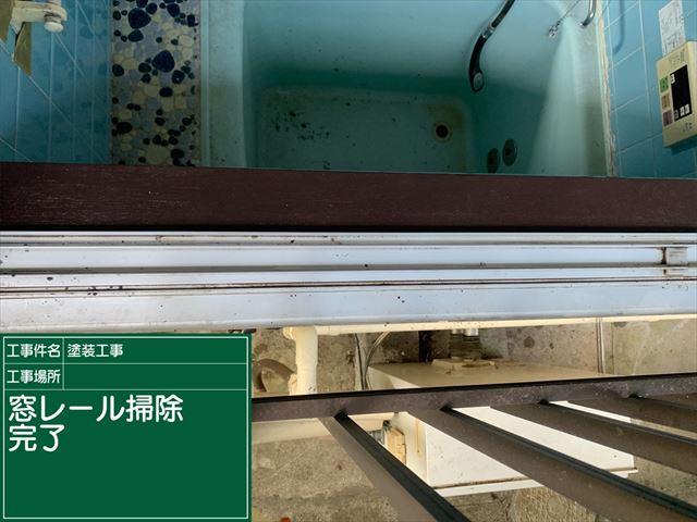 窓レール掃除_0818_M00032 (3)