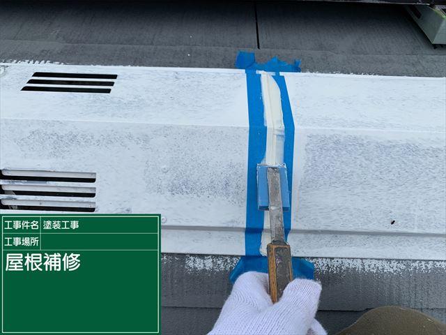 屋根補修③0901_a0001(2)002