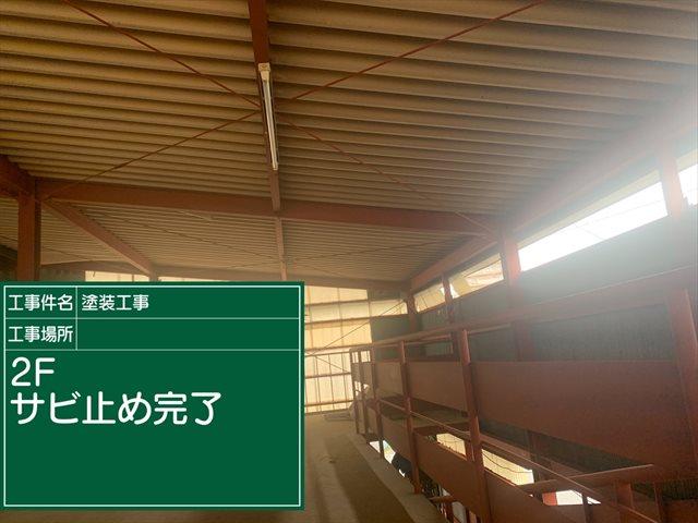 サビ止め_0225_M00022 (2)