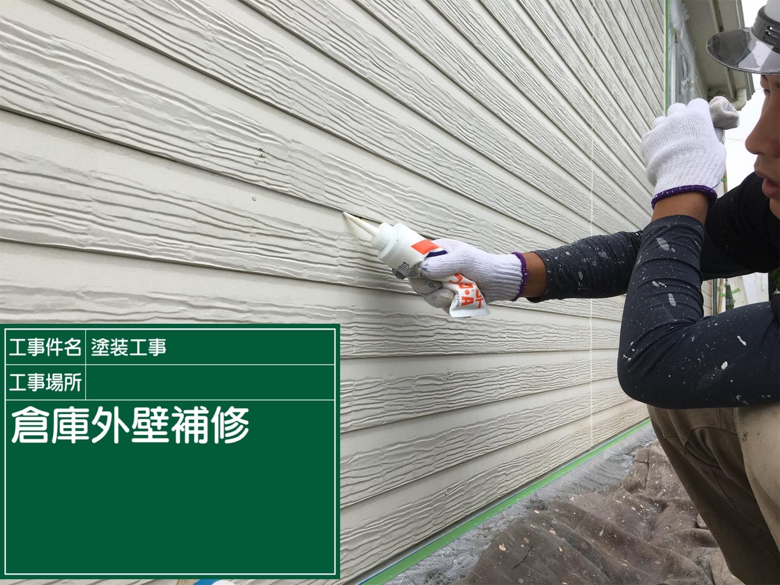 倉庫外壁補修中300013