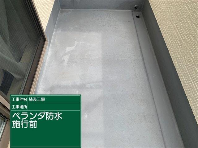 0921ベランダ防水施工前_a0001(1)007