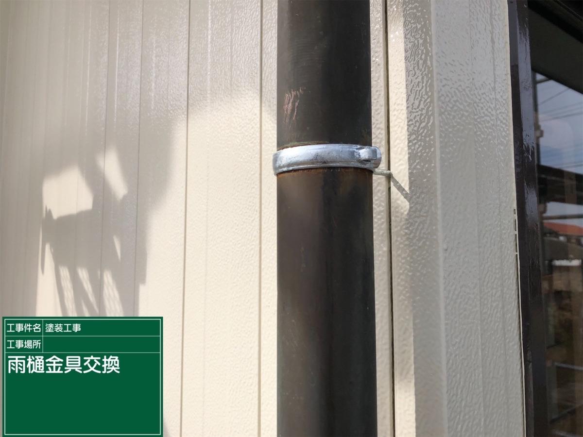 雨樋金具交換300018