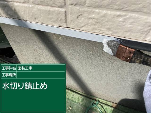 s水切り錆止め_M00021
