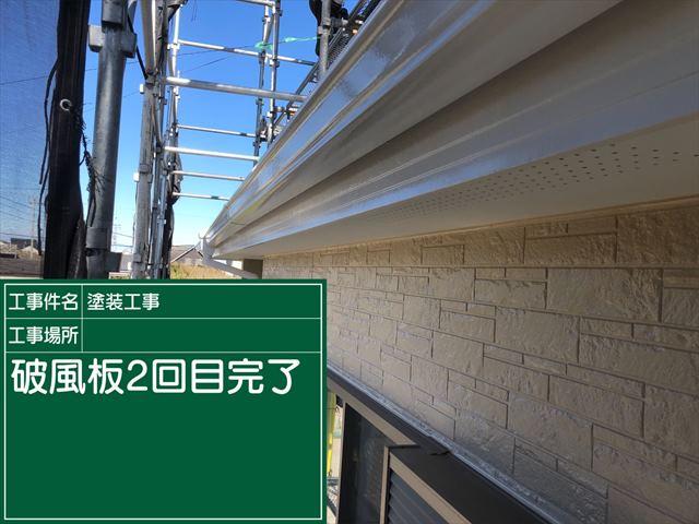 破風板塗装2回目完了1104_a0001(1)004