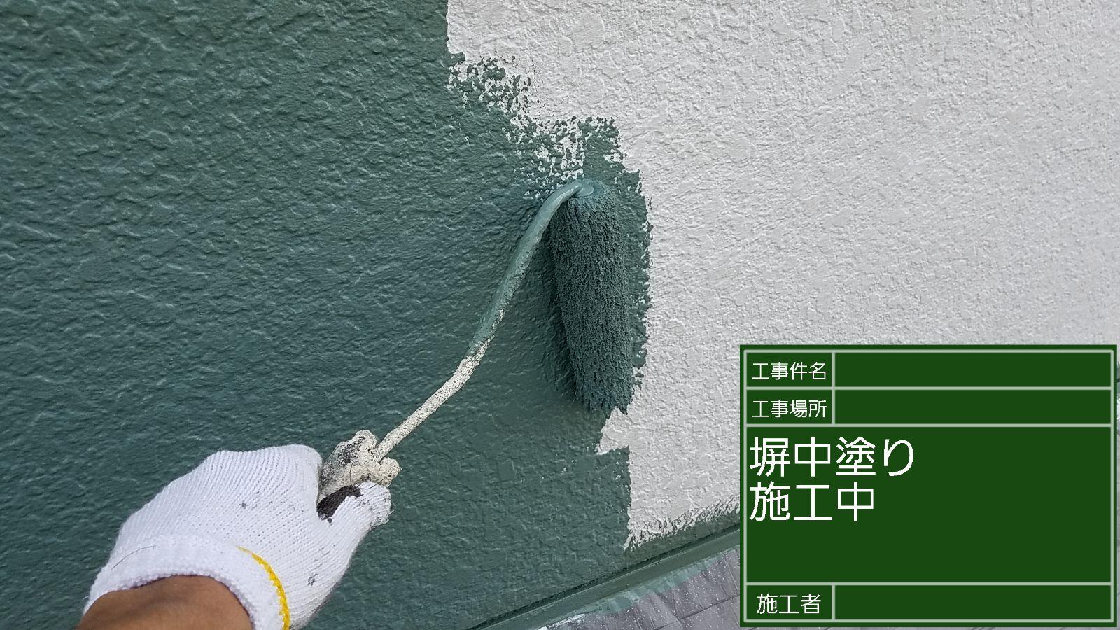 塀中塗り中300012