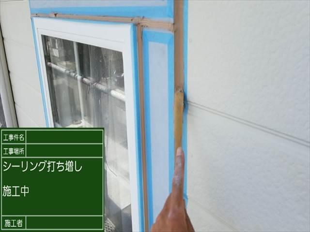 04シーリング_05増し打ち (4)_M00007