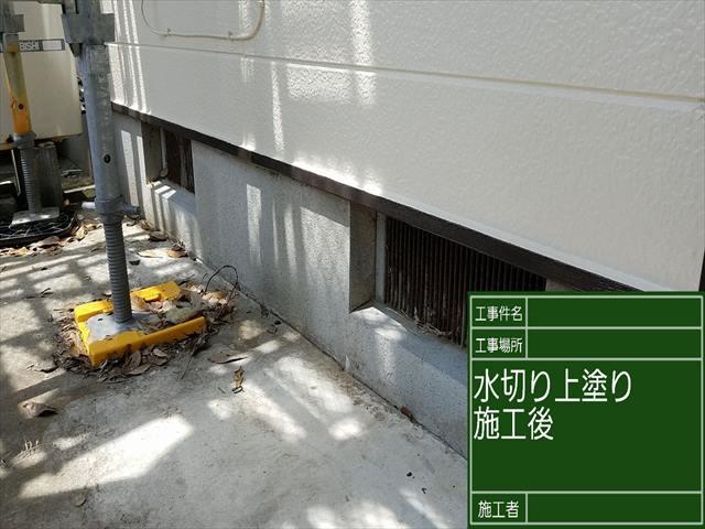 水切り上塗り_0506_M00028 (2)