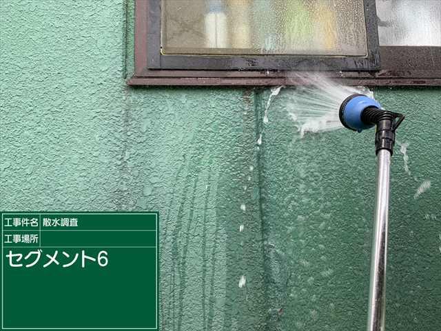 散水⑥_0526_M00030 (1)