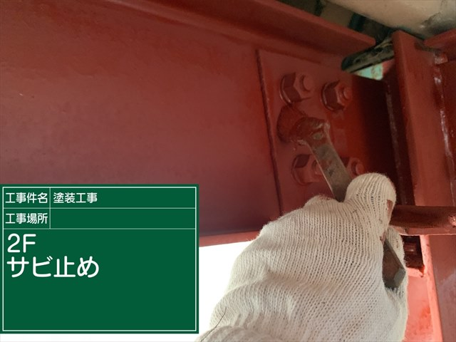 内_0221サビ止め_M00022 (4)
