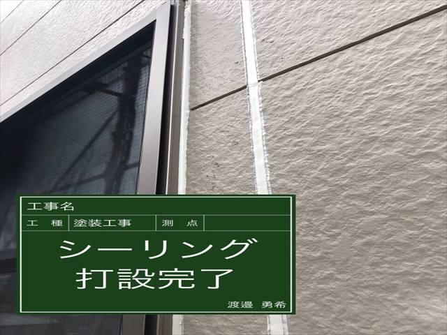 シーリング打ち込み_0621_M00031 (3)