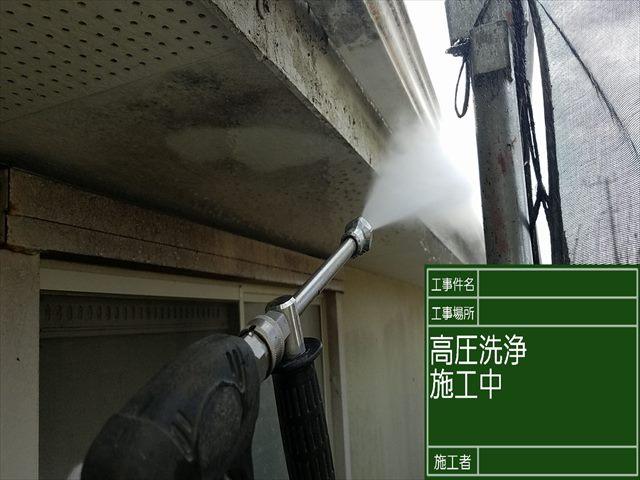 軒天高圧洗浄_0402_M00028 (3)