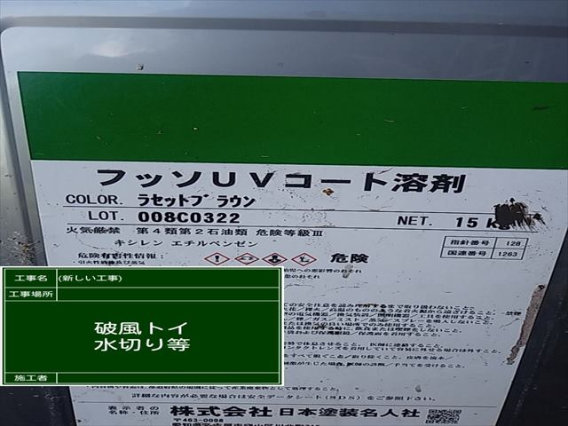 材料0910_a0001(1)004