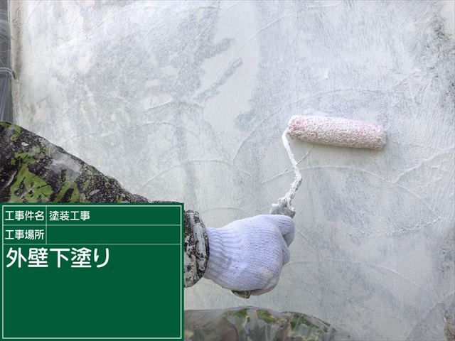 外壁下塗り_0408_M00026 (1)