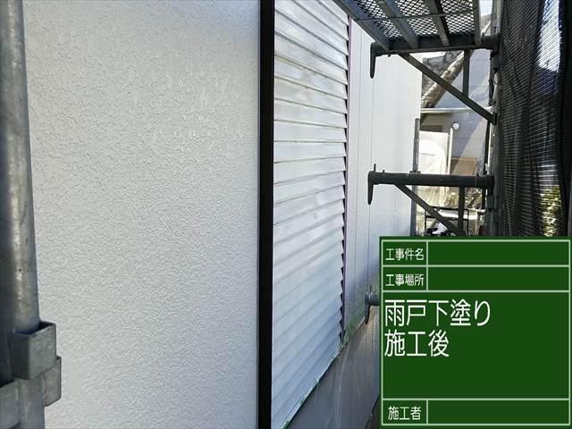 雨戸下塗り_0325_M00027 (2)