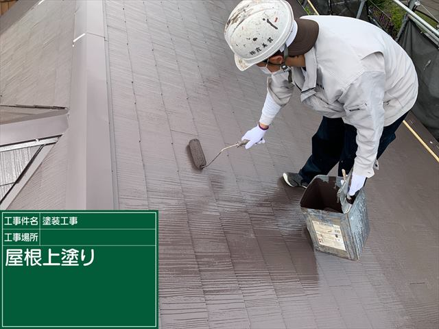 屋根上塗り_0512_M00029 (1)