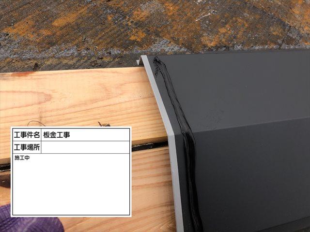 棟板交換_0122_M00023 (3)
