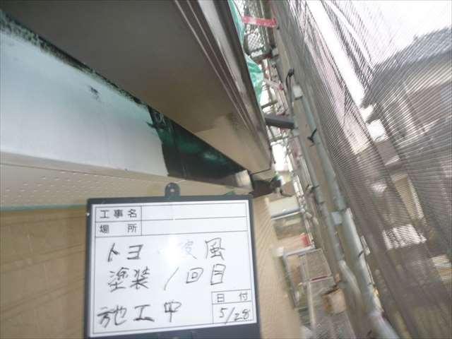 破風トイ3中塗り_M00003 (2)