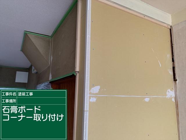 石膏ボードコーナーパテ塗装_0731_M00032 (1)