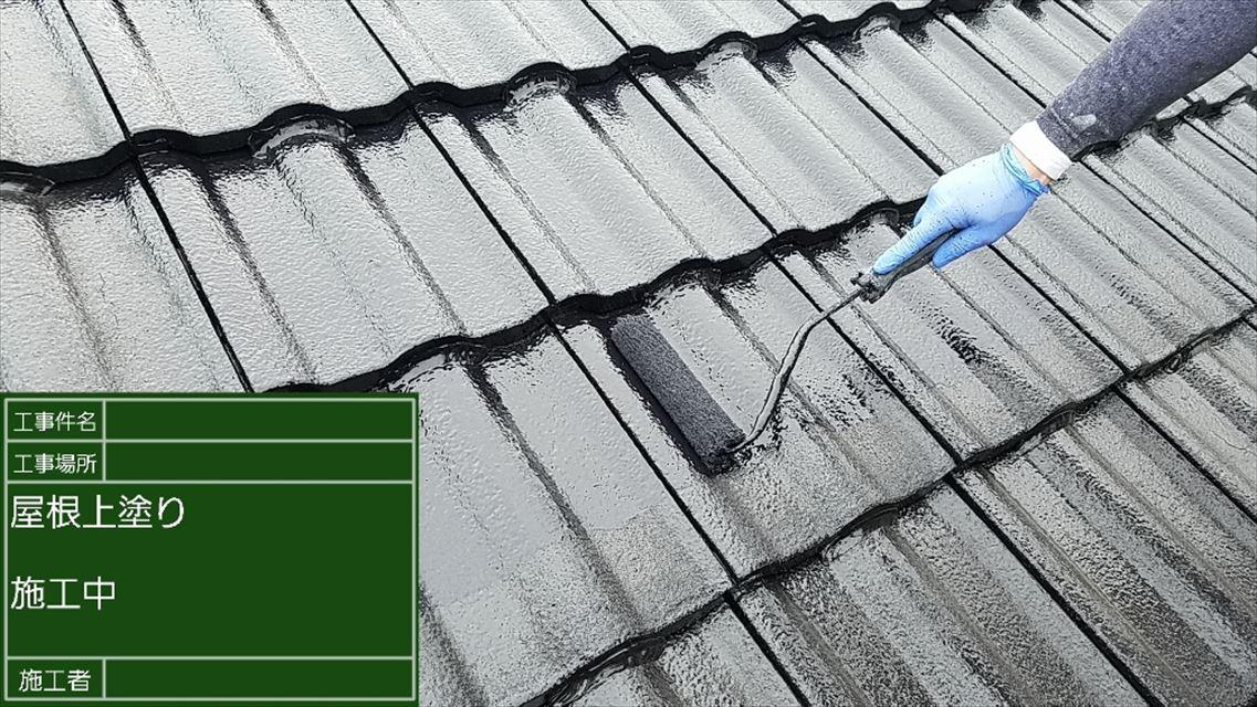 屋根上塗り中20190531