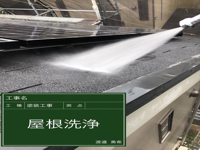 屋根高圧洗浄_0616_M00031 (1)