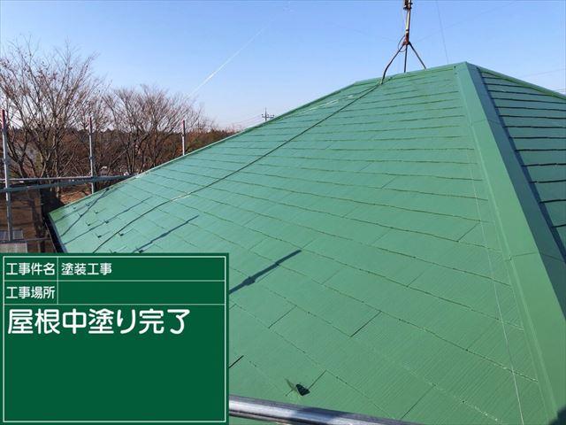 屋根中塗り完了300008