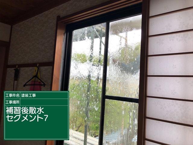 補修後散水調査⑦_0618_M00030 (1)