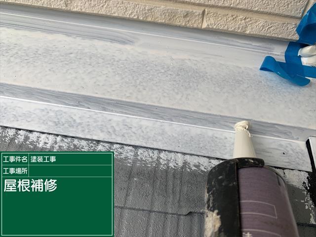 屋根補修②0901_a0001(3)002