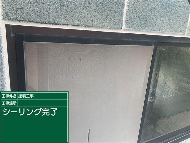 シーリング完了_0604_M00030 (2)