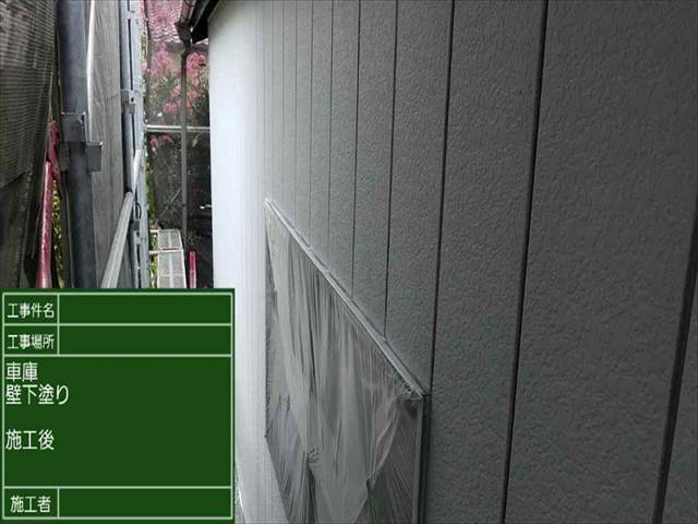 車庫_外壁_0下塗り (2)_M00010