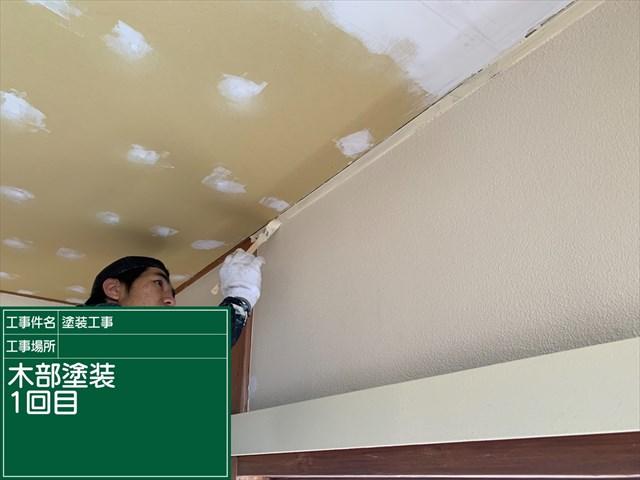 天井パテ木部塗装_0718_M00032 (1)