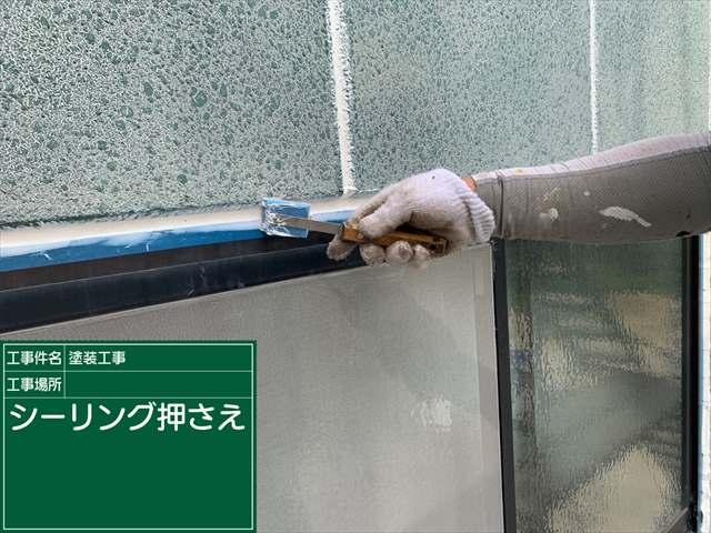 シーリング抑え_0604_M00030 (1)