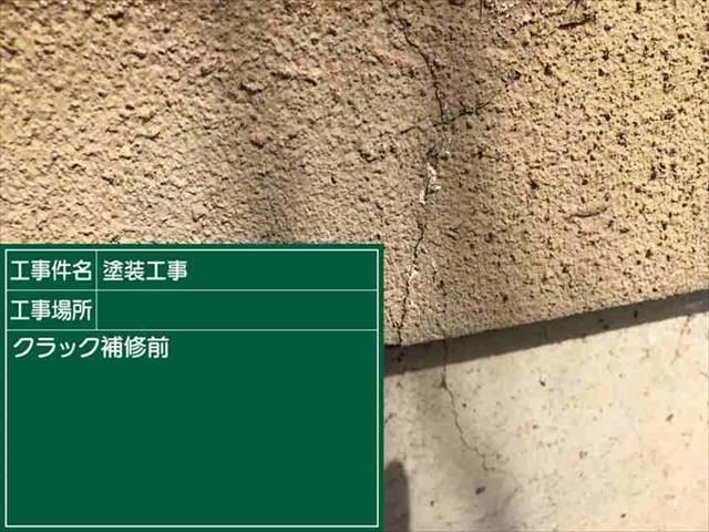 クラック補修_ (1)_M00013