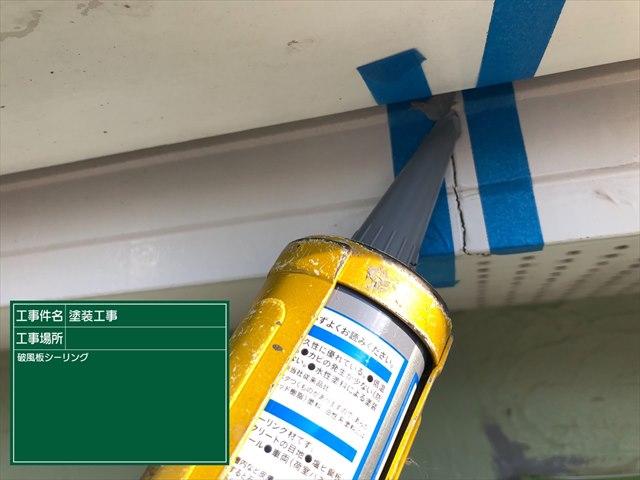 0111 破風シーリング(1)_M00020