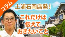土浦市、つくば市、稲敷郡阿見町のお客様にお伝えしたい外壁塗装コラム