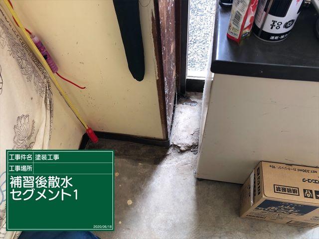 補修後散水調査①_0618_M00030 (3)