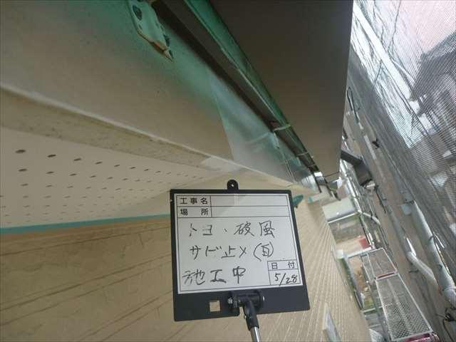破風トイ2下塗り_M00003 (2)