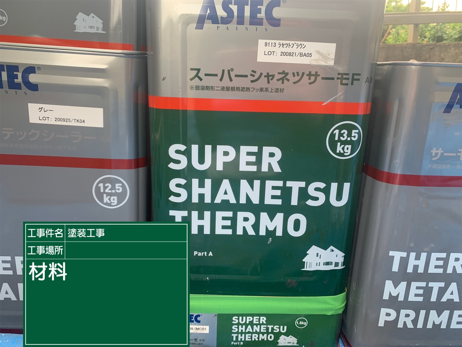 材料スーパーシャネツサーモF300016