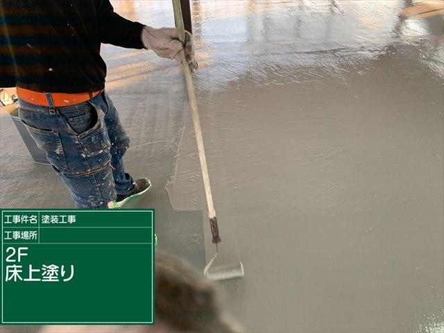 床上塗り_0303_M00022 (1)