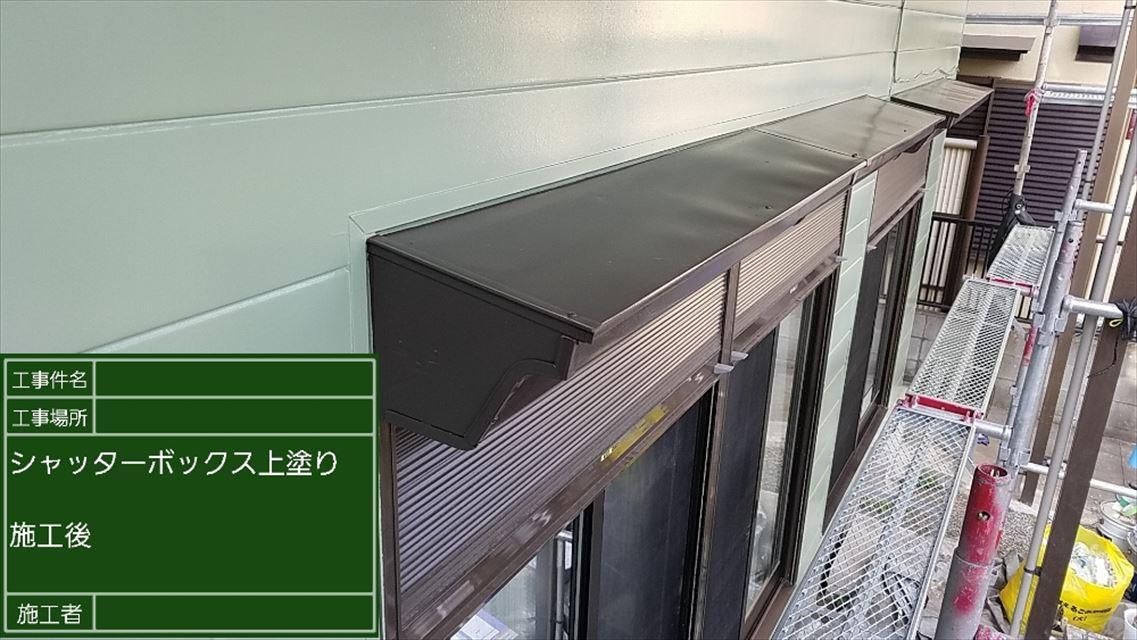 SB0施工完了M00002