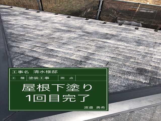 屋根下塗り1回目_0313_M00023 (2)