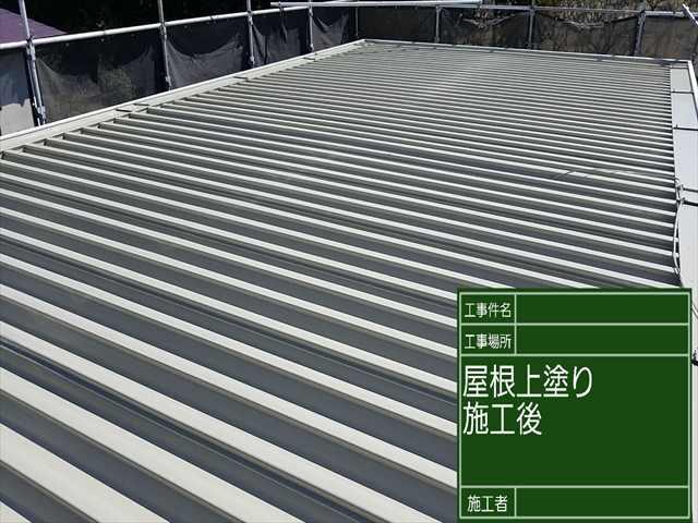 屋根上塗り_0313_M00027 (2)