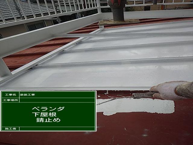 下屋根下塗りさび止め_0730_M00032 (1)
